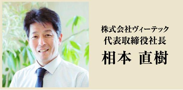 株式会社 ヴィーテック     代表取締役社長 相本 直樹